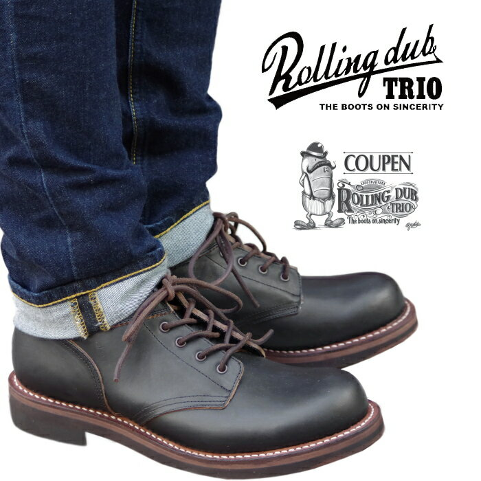 Rolling dub trio ローリングダブトリオ COUPEN コッペン RDT-A01 ブラック メンズ ミッドカット ワークブーツ Boots 正規品 クロムエクセル 日本製 送料無料 【交換片道送料無料】【コンビニ受取対応】