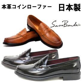 ローファー メンズ SARABANDE サラバンド 日本製 革靴 [8608]ビジネスシューズ 本革 カジュアル シューズ コイン 男性用 紳士靴 men's loafer 【送料無料】【コンビニ受取対応】