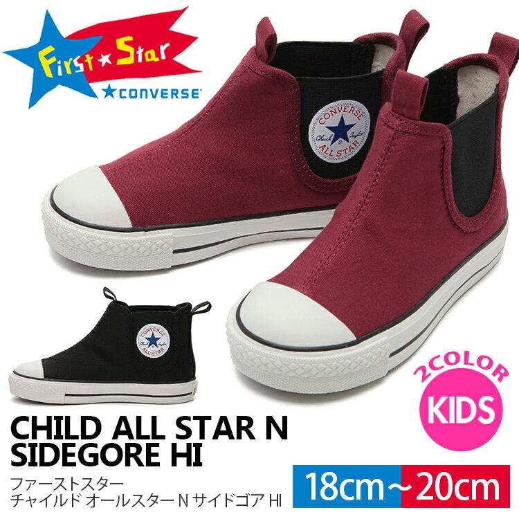 コンバース CONVERSE キッズ スニーカー CHILD ALL STAR N SIDEGORE HI オールスター サイドゴア ハイ ブラック レッド