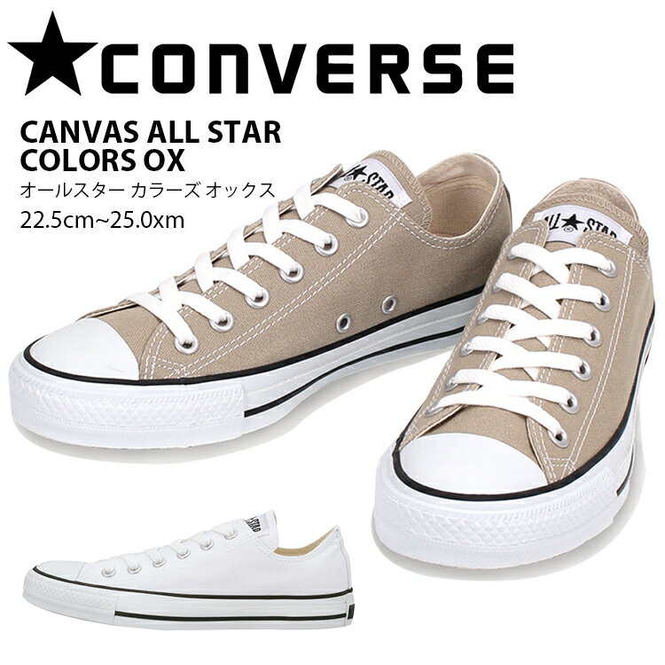 コンバース CONVERSE オールスター カラーズ オックス ALL STAR COLORS OX 32860660 32860669 通勤 通学 スニーカー