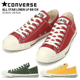 コンバース converse ALL STAR LINEN LP BB OX オールスター リネン LP BB OX 31300120 31300121 31300122 スニーカー レディース