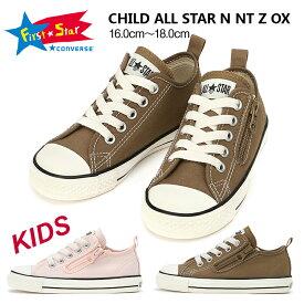 コンバース converse ALL STAR BABY N NT Z OX ベビー オールスター N NT Z OX 37300010 37300011 スニーカー キッズ ラスト1点