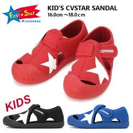 コンバース converse KID'S CVSTAR SANDAL キッズ CVスター サンダル 32713472 32713486 32713471 キッズ