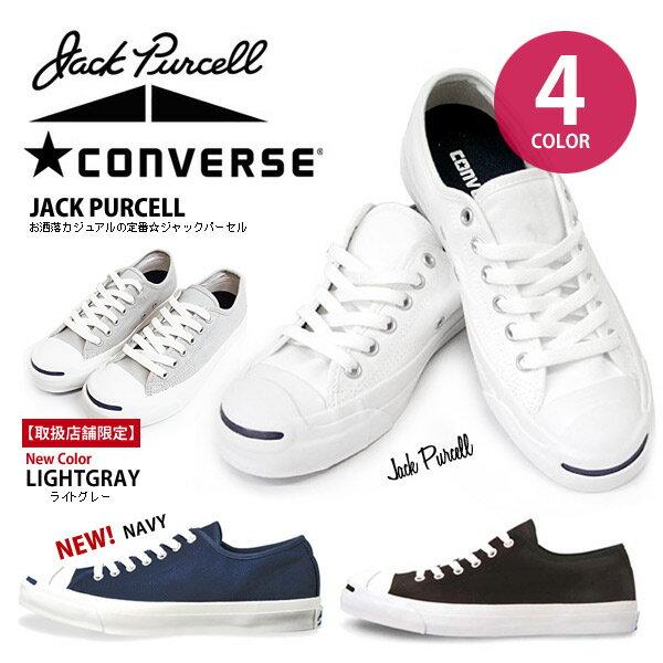 【送料無料】【正規品】 スニーカー コンバース CONVERSE ジャックパーセル JACK PURCELL レディース メンズ ブラック ホワイ ネイビー