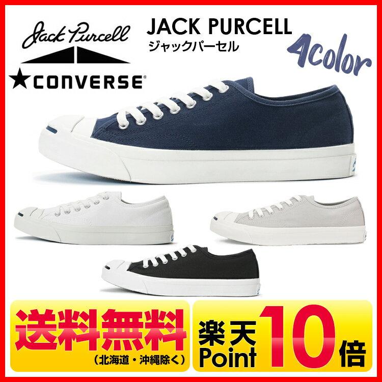 送料無料 正規品 スニーカー コンバース CONVERSE ジャックパーセル JACK PURCELL レディース メンズ ブラック ホワイ ネイビー