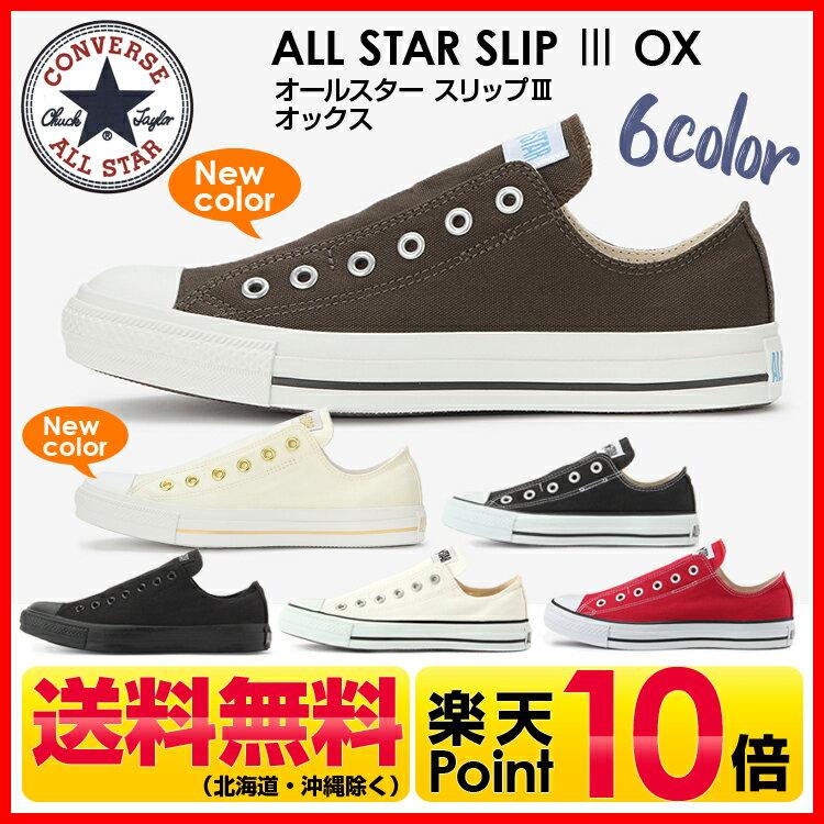 送料無料 CONVERSE オールスター スリッポン ALL STAR SLIP3 OX シューズ 紐なし ロウカット ローカット ブラック ホワイト チョコレート 新色 日本正規代理店品