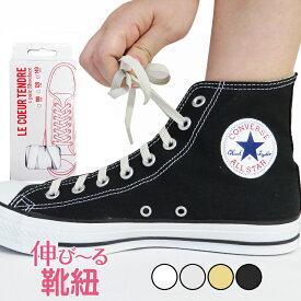 靴紐 シューレース 伸びる 安い ゴム ルクールタンドル le coeur tendre. ゆうパケット対応