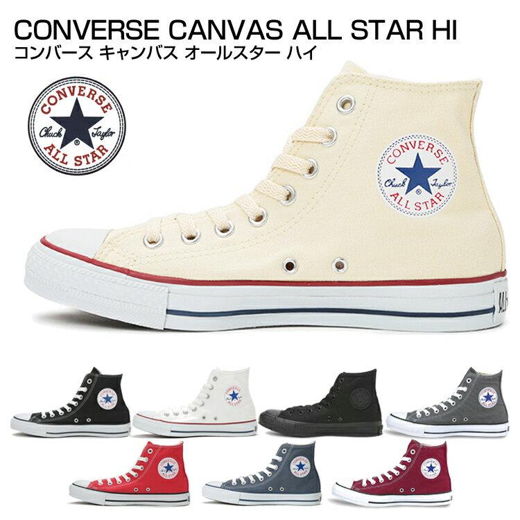 送料無料 コンバース CONVERSE オールスター ハイカット スニーカー 定番 キャンバス CANVAS ALL STAR HI レディース メンズ 22.5cm〜28.0cm 国内正規品