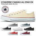 送料無料 コンバース CONVERSE オールスター ローカット スニーカー 定番 キャンバス CANVAS ALL STAR OX レディース メンズ 22....