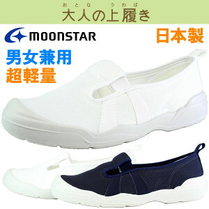 大人の上履き MS 01 メンズ スニーカー スリッポン 男性用 上履き moonstar ムーンスター 日本製 高品質 超軽量 平日3から5日以内に発送