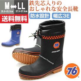 安全長靴 メンズ セーフティーブーツ 長靴 76Lubricants 3009 母の日