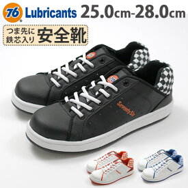 安全靴 セーフティーシューズ メンズ 靴 76Lubricants 76-212