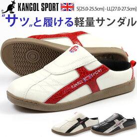 サンダル メンズ カンゴール スポーツ クロッグ 靴 かかとなし スリッポンシューズ スニーカー KANGOL SPORT KG3269NW ミュール