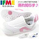 スニーカー 子供 キッズ ジュニア 15.0-24.0cm 靴 女の子 スリッポン イフミー IFME SC-0002 上履き 内履き シンプル …