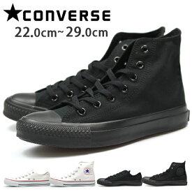 スニーカー ハイカット ローカット メンズ レディース 靴 CONVERSE CANVAS ALL STAR HI/OX コンバース オールスター【5営業日以内に発送】