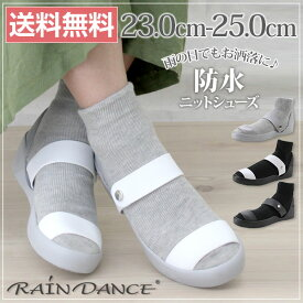 シューズ レイン レディース 靴 RAIN DANCE 3690007