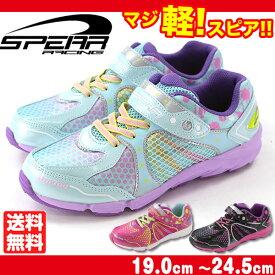 スニーカー キッズ レディース 子ども 子供 女の子 可愛い 大きいサイズ ジュニア 靴 SPEAR SR055