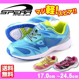 スニーカー ローカット 子供 キッズ ジュニア 靴 SPEAR SR057 tok