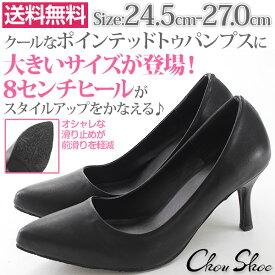 フォーマル パンプス プレーン レディース 靴 Chou Shoe THAL-P09R