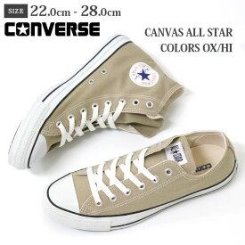 コンバース ベージュ レディース 靴 CONVERSE CANVAS ALL STAR COLORS キャンバス オールスター カラーズ ローカット OX ハイカット HI スニーカー 大きいサイズ 小さいサイズ