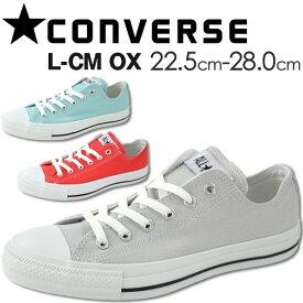 コンバース オールスター スニーカー ローカット メンズ レディース 靴 CONVERSE ALL STAR L-CM OX tok