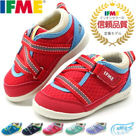 イフミー スニーカー ローカット 子供 キッズ ベビー 靴 IFME 22-8000