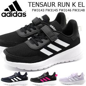 アディダス スニーカー キッズ 子供 靴 黒 白 ブラック ネイビー ピンク ホワイト 軽量 テンソーラン adidas TENSAUR RUN K EL