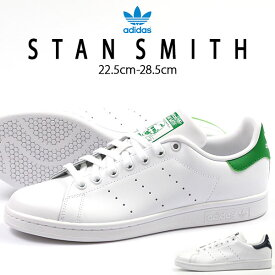 アディダス adidas Originals スタンスミス オリジナルス STAN SMITH スニーカー ローカット メンズ 靴 白 ホワイト 緑 グリーン 定番 シンプル レザー カジュアル 正規品