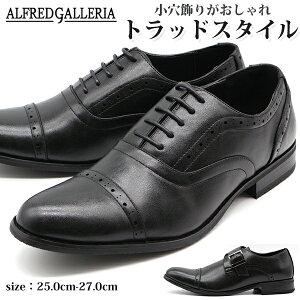 【セール】ビジネスシューズ メンズ 革靴 黒 ブラック モンク トラッド ストレートチップ おしゃれ ALFRED GALLERIA AG903 AG904 【平日3〜5日以内に発送】