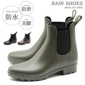 レインブーツ レインシューズ レディース 長靴 ショート サイドゴア 黒 ブラック 茶 ブラウン 防水 雨 ANGEL FiT 18033 daiwa