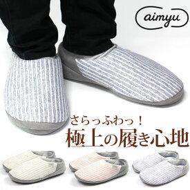 ルームシューズ メンズ レディース 靴 スリッパ ベージュ ピンク ネイビー 軽量 軽い 疲れない 通気性 aimyu sara-RI 6603 【5営業日以内に発送】