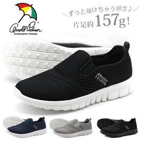 スニーカー メンズ 靴 スリッポン 白 黒 グレー ネイビー 軽量 軽い 低反発 屈曲性 メッシュ素材 Arnold Palmer AP0016 父の日