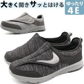 スリッポン メンズ 靴 黒 灰 軽量 幅広 4E 反射材 リフレクター ウォーキング アルペジオ 歩ペジオ BMS-1820