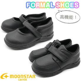 フォーマルシューズ キッズ 子供 スニーカー サンダル パンプス 靴 黒 ブラック 軽量 軽い 通園 通学 入学 卒園 シンプル 合皮 MoonStar CR C2087 C2088