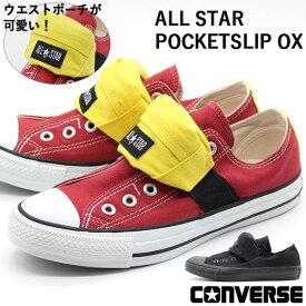 コンバース オールスター スニーカー レディース 靴 スリッポン 黒 ブラック ポケット CONVERSE ALL STAR POCKETSLIP OX
