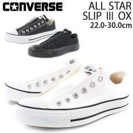 スニーカー スリッポン レディース 靴 CONVERSE ALL STAR SLIP 3 OX コンバース オールスター 女性 白 黒 ローカット 紐なし 履きやすい オックス