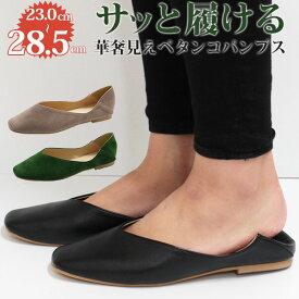 パンプス レディース フラット 靴 Difference745 9425