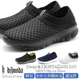 スニーカー メンズ 靴 スリッポン 軽い 軽量 黒 白 ブラック ホワイト 幅広 3E 通気性 かかとが踏める 2way ディージェイ ホンダ DJ honda DJ-233