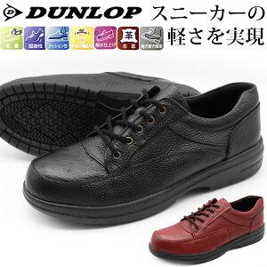 スニーカー メンズ 革靴 黒 ブラック 茶 ブラウン 本革 軽量 幅広 4E ゆったり 撥水 ウォーキング ビジネスカジュアル 紳士 クッション 歩きやすい 柔らかい 通勤 DUNLOP DL-12 母の日