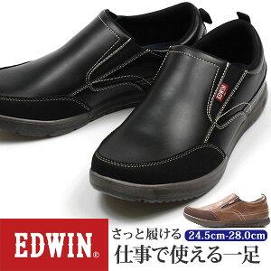 送料無料 スニーカー メンズ 靴 24.5-28.0cm 男性 スリッポン エドウィン EDWIN EDM-235 幅広設計 ワイズ 4E ゆったり 黒 合皮 通勤 オフィス 軽量設計 軽い 事務 仕事 室内 履きやすい 小さいサイズ