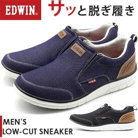 エドウィン スニーカー メンズ 靴 スリッポン 黒 ブラック デニム サイドゴア 軽量 疲れない クッション 幅広 3E EDWIN EDW-7144
