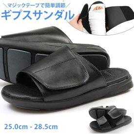 マジックテープ サンダル メンズ レディース 足 骨折 靴 黒 ギブス ギプス 幅広 甲高 軽い リハビリ 入院 介護 車椅子 シューズ むくみ ワイズ 5E ゆったり フットフォーム Foot Form 1233 1234 大きいサイズ 小さいサイズ