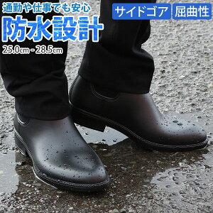 【送料無料】 ブーツ メンズ 長靴 25.0-28.5cm 男性 レイン 雨 ファイブスター Five Star FS-900 完全防水 濡れない 滑りにくい 黒 サイドゴア 履きやすい 通勤 仕事 ビジネス おしゃれ シンプル 高級