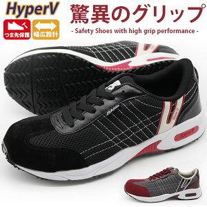 スニーカー メンズ 安全靴 黒 ブラック レッド セーフティシューズ 樹脂先芯 軽量 軽い 幅広 ワイズ 3E HyperV 2000 【平日3〜5日以内に発送】