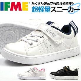イフミー スニーカー キッズ 子供 靴 白 黒 ホワイト ブラック 軽量 軽い ワイズ 3E 相当 IFME 22-0110 父の日