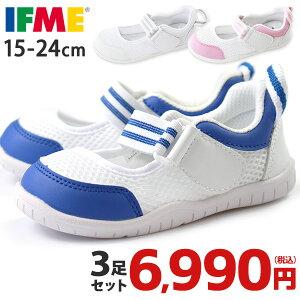【3足セット】 イフミー 子供靴 IFME 上履き うわばき キッズ ベビー 子供 靴 上靴 スニーカー SC-0003 福袋