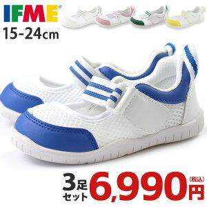 【3足セット福袋】 イフミー 子供靴 IFME 上履き うわばき キッズ ベビー 子供 靴 上靴 スニーカー SC-0003 福袋