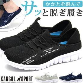 スニーカー レディース 靴 スリッポン 黒 紺 ブラック グレー ネイビー 軽量 軽い 2way かかとが踏める カンゴール スポーツ KANGOL SPORT KG9612