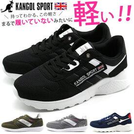 スニーカー レディース 靴 黒 ブラック カーキ グレー 軽量 軽い 疲れない カンゴール KANGOL SPORT KG9749 父の日