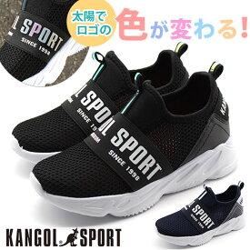スニーカー キッズ 靴 スリッポン 黒 紺 ブラック ネイビー 軽量 軽い KANGOL SPORT KJS5246